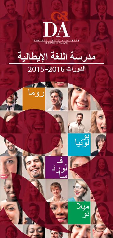 brochure-corsi-dante-AR-2015-16-web-1