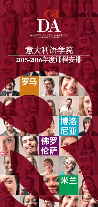 brochure-corsi-dante-CIN-2015-16-web-1