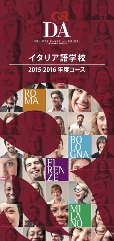 brochure-corsi-dante-GIAP-2015-16-web-1